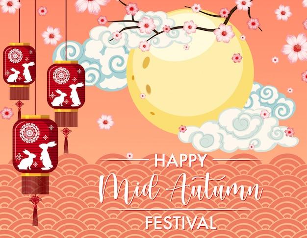 Китайский праздник середины осени фон