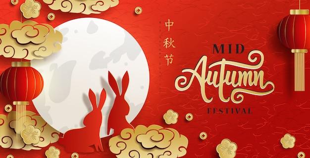 中国中秋節の書道の背景のレイアウトは、お祝いのウサギと月で飾る