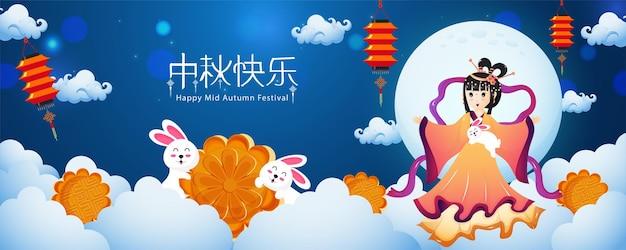 Празднование китайского праздника середины осени