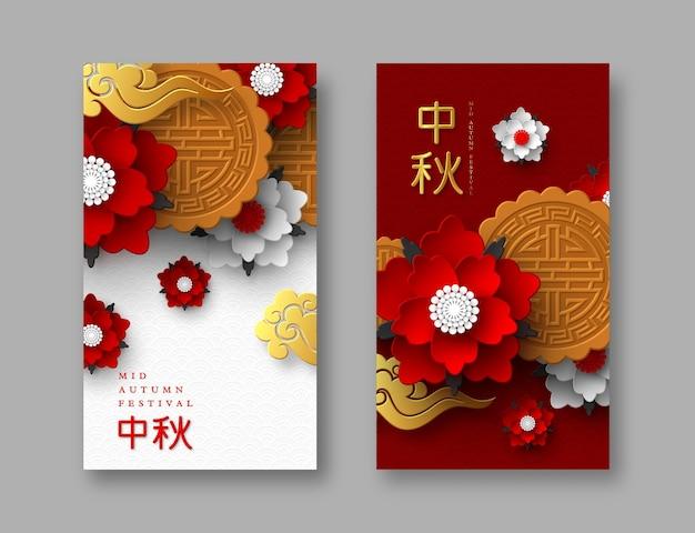 중국 중추절 디자인. 3d 종이 컷 꽃, 월병 및 구름. 빨간색 전통 패턴입니다. 번역 - 중순 가을. 벡터 일러스트 레이 션.