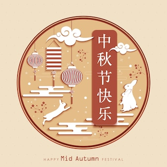 Дизайн китайского фестиваля середины осени. китайский перевод: середина осени