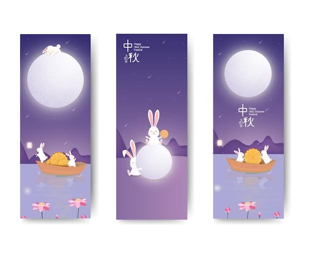배너 중국 중순 가을 축제 디자인.