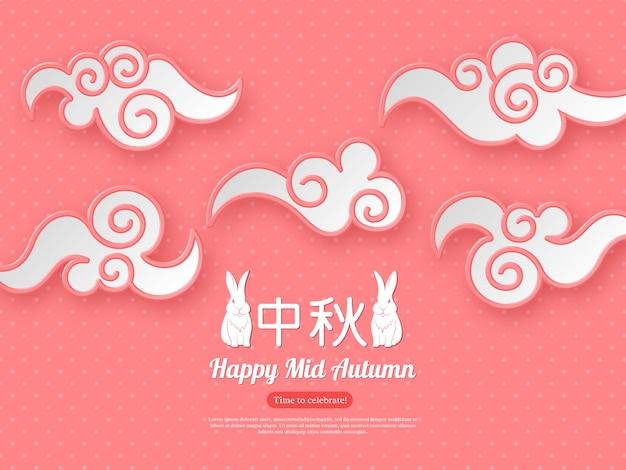 中国の中秋節のデザイン。ペーパーカット風の雲。中国語の書道の翻訳-中秋節。うさぎとのあいさつ文、