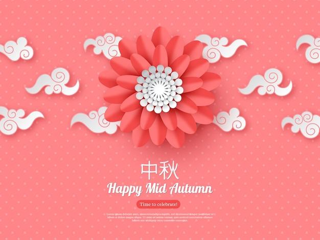 中国の中秋節のデザイン。雲と紙カットスタイルの花