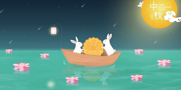 バナー、チラシ、グリーティングカード、ポスターの中国中旬秋祭りのデザインテンプレートです。中国語訳:中秋節。