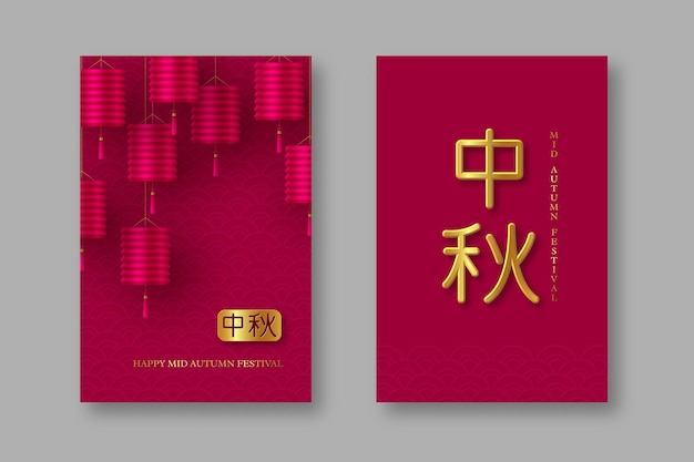 Chinese mid autumn posters. realistic 3d pink lanterns and traditional pattern. chinese golden calligraphy translation - mid autumn