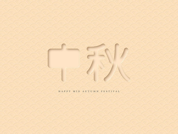Chinese mid autumn typographic design. 3d paper cut hieroglyph and traditional beige pattern.