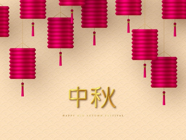 Chinese mid autumn typographic design. realistic 3d pink lanterns and traditional beige pattern. chinese golden calligraphy translation - mid autumn, vector illustration.