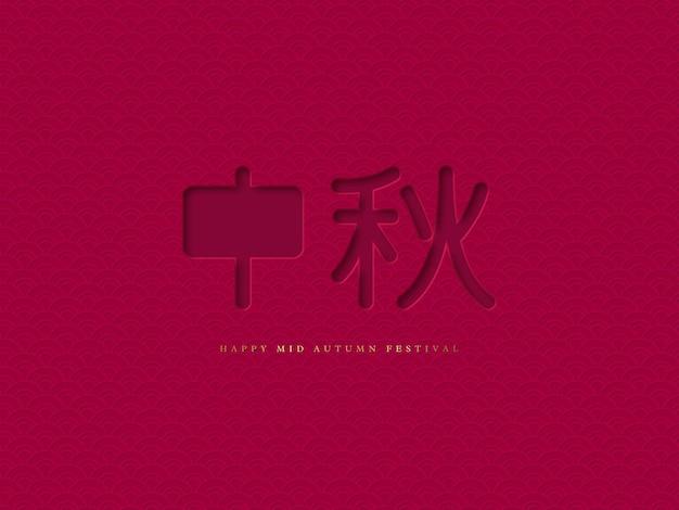 Китайский типографский дизайн середины осени.