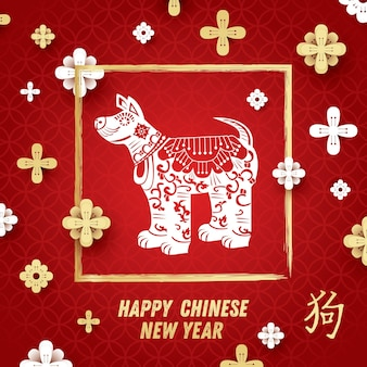 Chinese new year 2018 background with dog and lotus flower. (hieroglyph: dog). vector illustration.