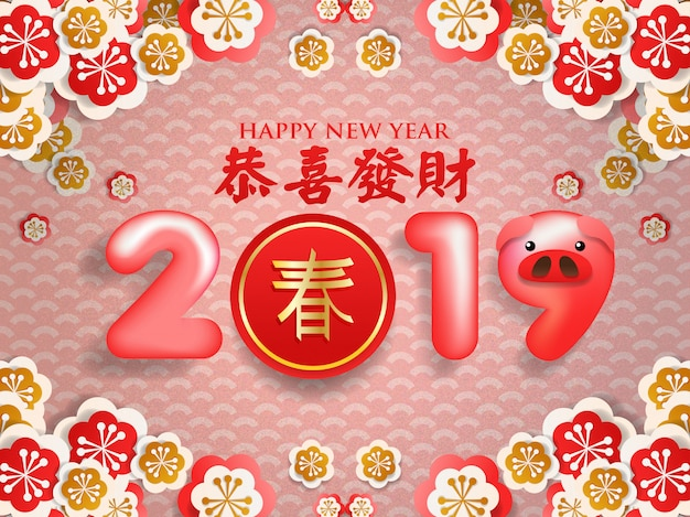 Chinese new year 2019 greetings