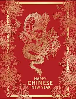 中国の旧正月2020祭ドラゴンと花のスケッチを描く