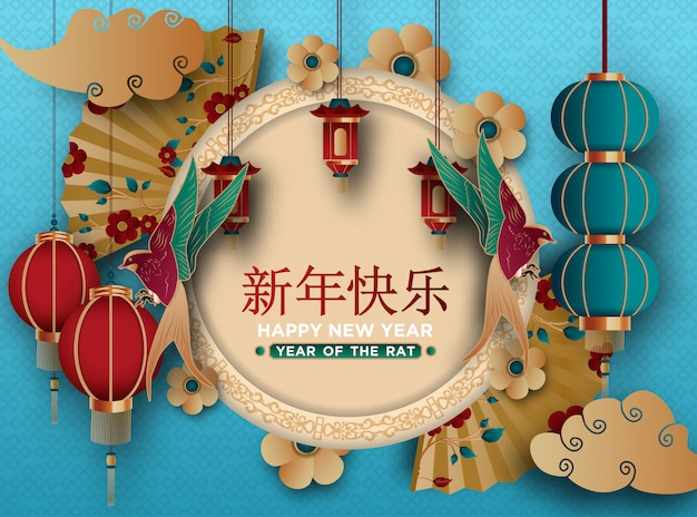 Китайская новогодняя открытка 2020
