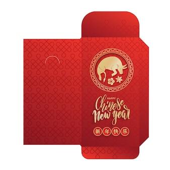 Счастливый конверт с китайским новым 2020 годом, денежный пакет с золотым бумажным быком в круговой рамке и