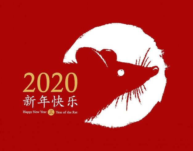 ラットの旧正月2020。カードのデザイン。手描きラットシンボルと赤いスタンプ。