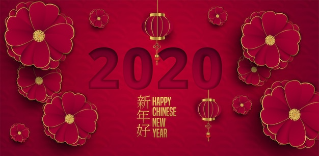 Chinese new year 2020 traditional red greeting card with traditional asian decoration,  flowers, lanterns and clouds in gold layered paper. calligraphy symbol translation: happy new year