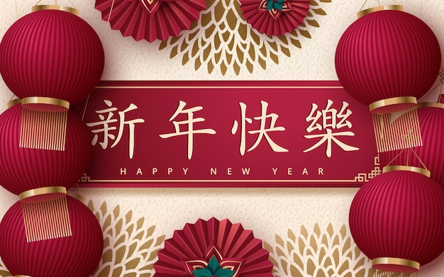 Chinese new year 2020 traditional red greeting card with traditional asian decoration and flowers in red layered paper