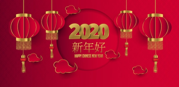 Chinese new year 2020 traditional red greeting card with traditional asian decoration, lanterns and clouds in gold layered paper. calligraphy symbol translation: happy new year