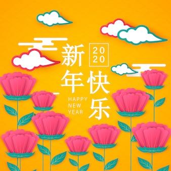 Китайский новый год 2020 год крысиного фона