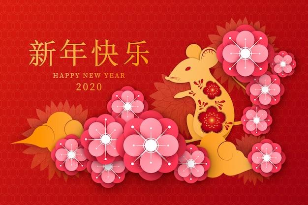 쥐의 중국 새 해 2020 년, 붉은 색과 금색 종이 잘라 쥐 캐릭터, 꽃과 배경에 공예 스타일과 아시아 요소.