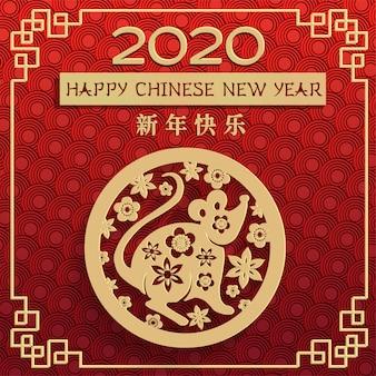 ラットの中国の新年2020年、赤と金の紙カットラットキャラクター、紙カットスタイルの花