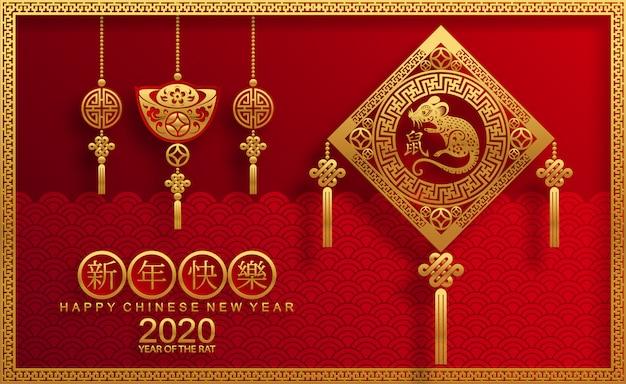 中国の新年2020。ラットの年