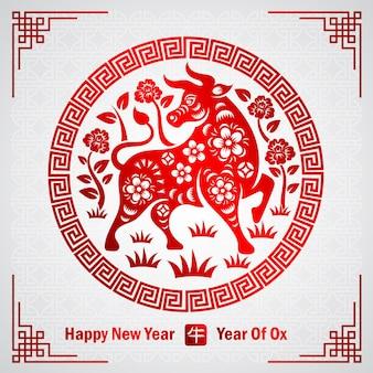 中国の旧正月2021年のカードは円のフレームにカットされた雄牛の紙であり、中国語の単語は雄牛を意味します