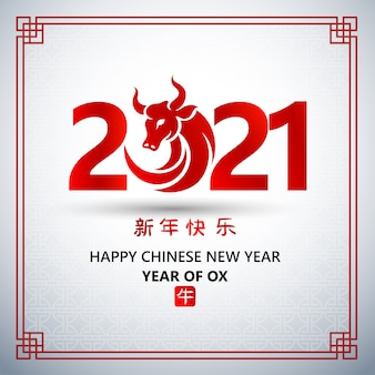Chinese new year 2021 card is ox in circle frame and chinese word mean ox