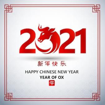 中国の旧正月2021年カードは円枠内の牛であり、中国語の単語は牛を意味します