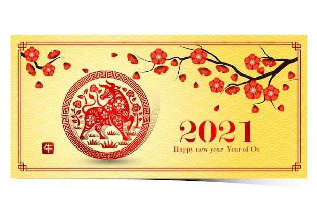 중국 새 해 2021 카드는 원형 프레임에 황소이며 중국어 단어는 황소를 의미합니다.