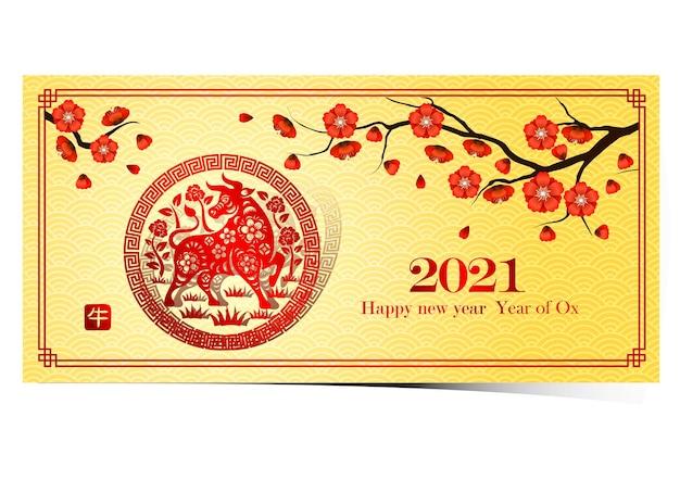 中国の旧正月2021年のカードは、桜と中国語の単語の意味の牛と円のフレームの牛です