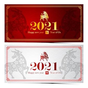 중국 새해 2021 카드는 벚꽃이있는 원형 프레임에 황소이며 중국어 단어는 황소를 의미합니다.