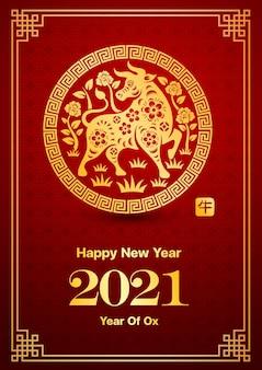 중국 새 해 2021 카드는 등불에 황소이며 중국어 단어는 황소를 의미합니다.