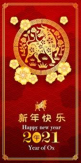 中国の旧正月2021年のカードはランタンの牛であり、中国語の単語は牛を意味します