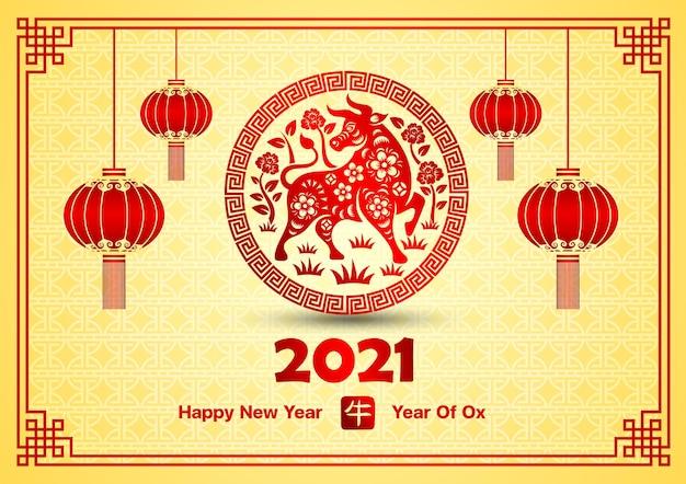 중국 새 해 2021 카드는 등불과 중국어 단어가있는 황소입니다.