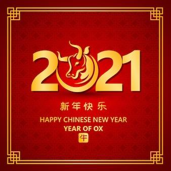 サークルフレームの中国の旧正月2021年カード牛