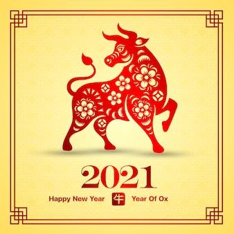 フレーム内の中国の旧正月2021カード牛