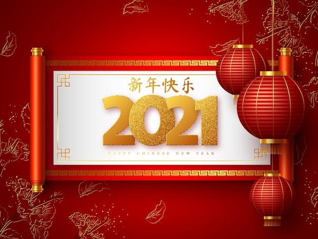 Китайский новый год 2021. китайский свиток с 3d числами из бумаги и фонариками. красный традиционный фон.