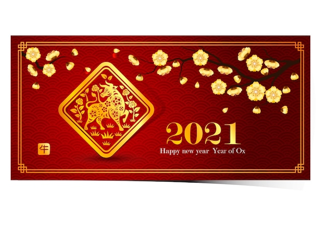 중국 새 해 2021 인사말 카드, 황소 새해