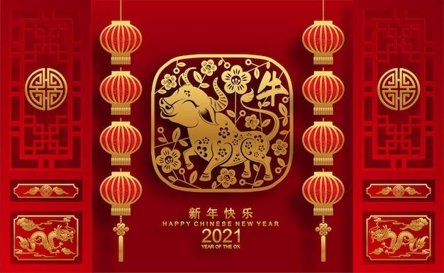 2021 년 설날 인사말 카드, 황소의 해, 공 사이 파 까이