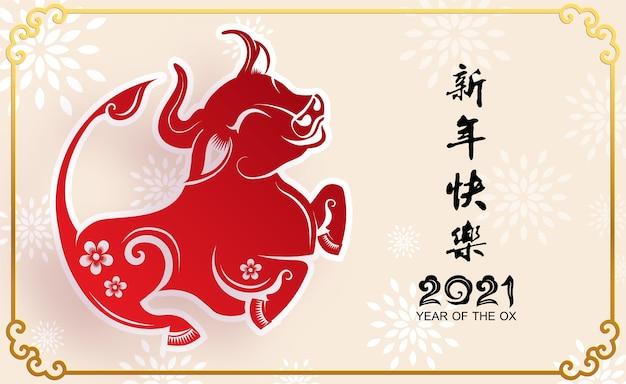 Biglietto di auguri del capodanno cinese 2021, l'anno del bue, gong xi fa cai