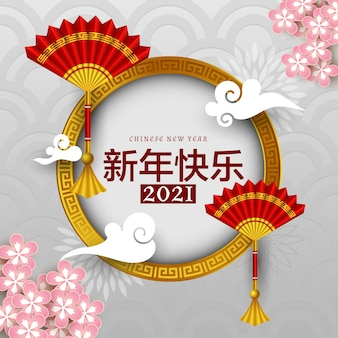 中国の旧正月2021年グリーティングカード