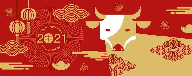 中国の新年、2021年、新年あけましておめでとうございます、oxの年、モダンなデザイン、カラフル、牛、ジオメトリ