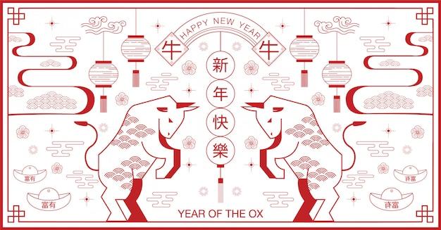 중국 새 해, 2021, 새해 복 많이 받으세요, Ox의 해, 현대적인 디자인. 프리미엄 벡터