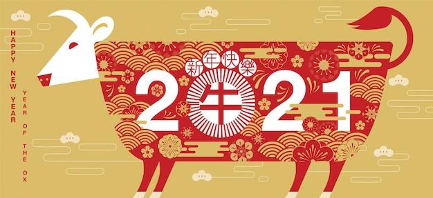 中国の新年、2021年、明けましておめでとうございます。oxの年、モダンなデザイン。