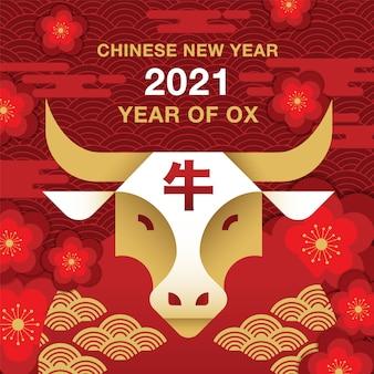 Китайский новый год, 2021 год, поздравления с новым годом, год окс, современный дизайн.
