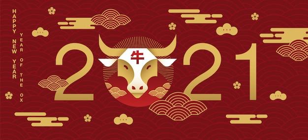 중국 새 해, 2021, 새해 복 많이 받으세요, ox의 해, 현대적인 디자인.