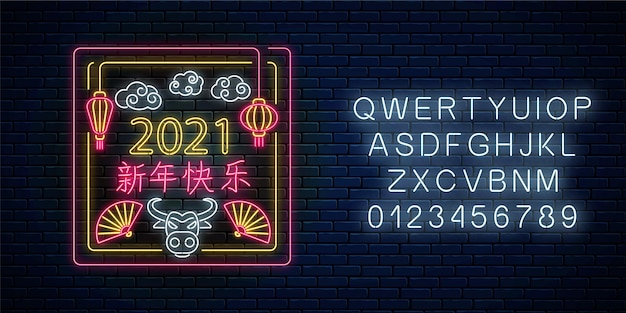 네온 스타일의 중국 설날 2021. 알파벳으로 백색 황소 중국 기호