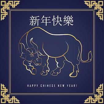 중국 새 해 2021. 화이트 황소의 음력 년입니다. 전통적인 아시아 스타일.