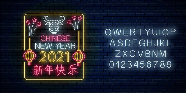 Chinese new year 2021 in neon style with alphabet and numbers